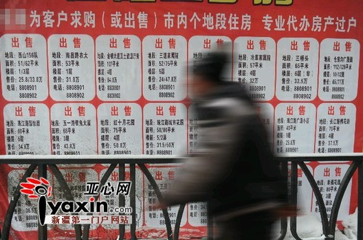 图为2月8日,在奇台路一家二手房中介所门前的布告栏上贴满了出售二手房的信息。亚心网记者 李远新 摄