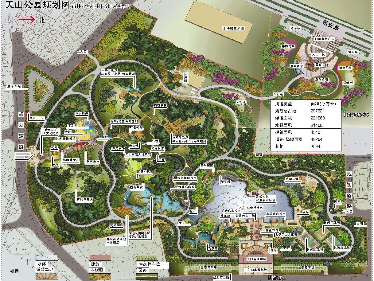 乌鲁木齐将添一新景:天山公园